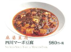 ‐四川麻婆豆腐‐ 本格マーボー豆腐!辛さが絶品です!
