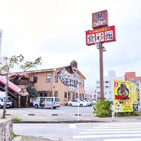 食彩館 新都心店