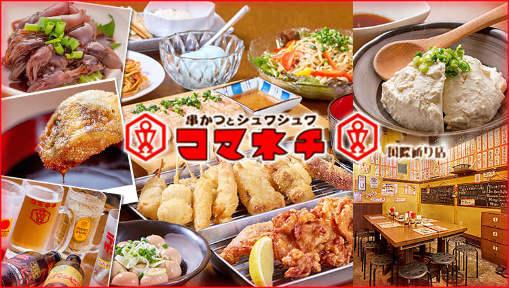 串カツとシュワシュワ コマネチ 国際通り店 image