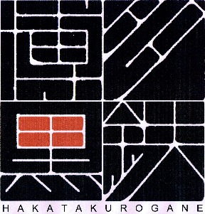 博多黒鉄 本店