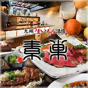 SusU 黒崎店