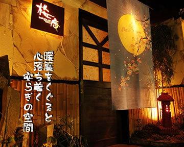 桜庵 image