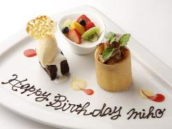 お誕生日等の記念日には無料メッセージをご用意致します