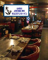 サムズ アンカーイン 宜野湾店