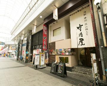 竹乃屋 川端店