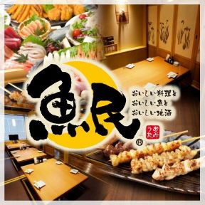 魚民 鹿児島中央東口駅前店