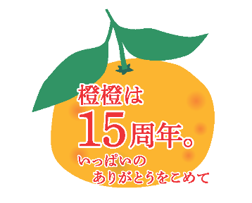 和食ビストロ 橙橙