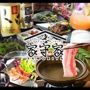Ryukyu Dining 家守家YAMORIYA