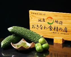 【おきなわ食材の店】指定店 沖縄の旬をお楽しみください