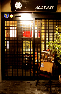 dining bar MASAKI image