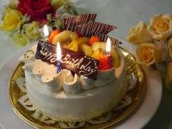 お誕生日、記念日にケーキもご用意致します。 要予約3日前