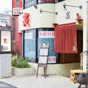 沖縄料理と地頭鶏 炎 image
