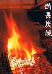 ほんまもんの紀州備長炭で焼きあげる豪快な【火柱焼】!!