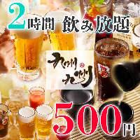 日~木限定!単品飲み放題500円 お得な飲み会をお楽しみ頂けます