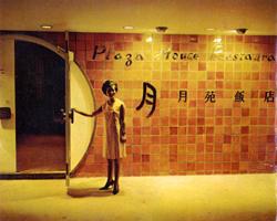 今も変わらず残る1960年代 月苑飯店のサイン