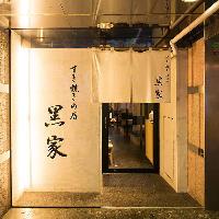 西中洲の大人の隠れ家『黒家』。接待や会食にも最適な空間です。