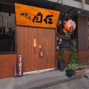 七輪焼鳥と日本酒のお店 博多自在