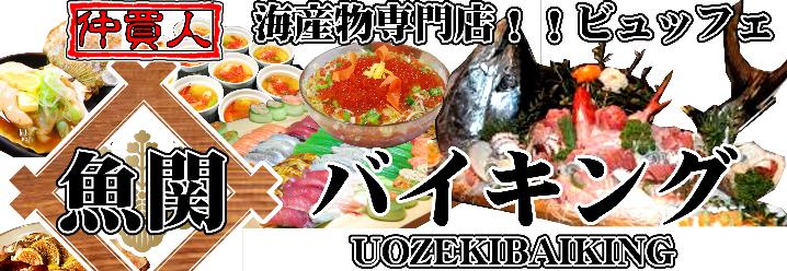 食べ飲み放題専門居酒屋 魚関