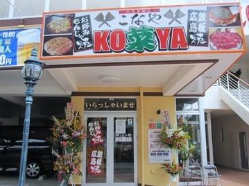 KO菜YA 小禄駅前店 image
