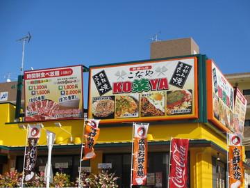 KO菜YA 新都心店