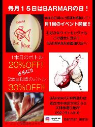 毎月15日はバルマルの日!ボトルが安い!