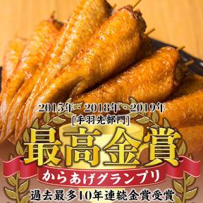 とめ手羽 小倉魚町店