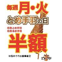 月・火はとめ手羽の日♪大人気の手羽が半額!!