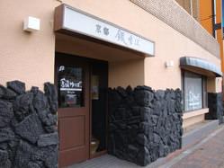 佐賀駅北口より徒歩3分♪アパホテル一階にあります!