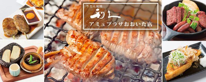 牛たん炭焼 利久 アミュプラザおおいた店 image