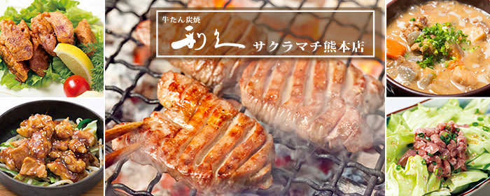 牛たん炭焼 利久 サクラマチ熊本店 image