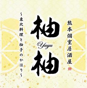 熊本 個室居酒屋 柚柚〜yuyu〜 熊本下通り店