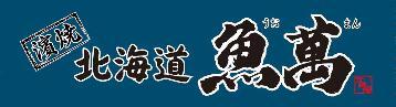 濱焼北海道魚萬 福岡天神駅前店