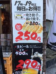毎日19時までがお得! 大人気、味一番の餃子と生ビールが半額!