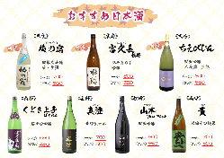 こだわりの日本酒! 全国から旨い地酒を厳選しました!