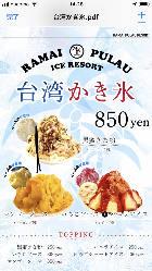 夏限定!! ふわふわ台湾かき氷