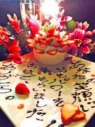 お誕生日、記念日など大切なお祝いをサポート♪
