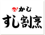 すし割烹 かじ エキサイド店 image