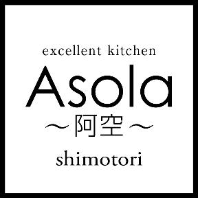 Asola〜阿空〜 下通り店