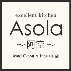 Asola〜阿空〜 &and COMFY HOTEL店
