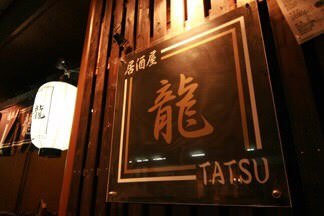 居酒屋 龍 TATSU
