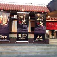 【読谷村に牛苑あり】 従来の焼肉屋に概念を超えたお店です