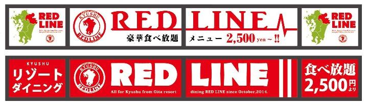 九州リゾートダイニング RED LINE 大分駅前中央町店