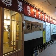 完全個室 串と煮込み 門限やぶり 小倉駅前店