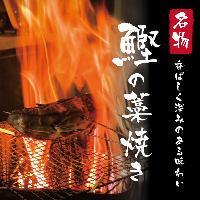 名物の藁焼きは、鮮度と香りにこだわりました!