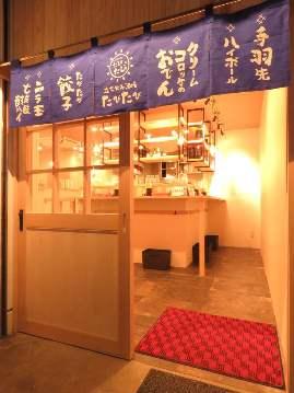 昼はつけそば屋 夜は立ち飲み屋 博多筑紫口店