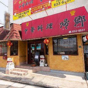 中華料理 帰郷 箱崎店