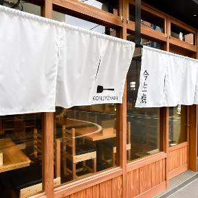 今生焼 大橋店