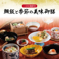 新メニュー「新感覚・日本料理 -雅-」
