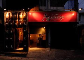 ワイン食堂 A.LAKAKI-YA