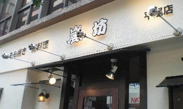 もも炭火焼専門店 嵐坊 平尾店